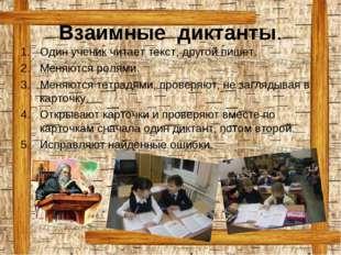 Взаимные диктанты. Один ученик читает текст, другой пишет. Меняются ролями. М