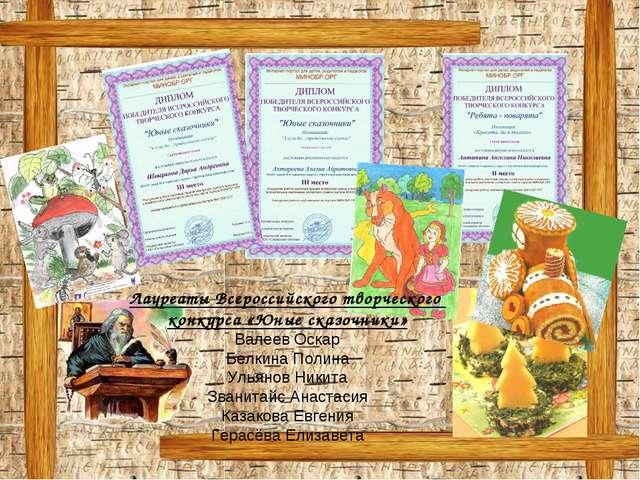 Лауреаты Всероссийского творческого конкурса «Юные сказочники» Валеев Оскар Б...