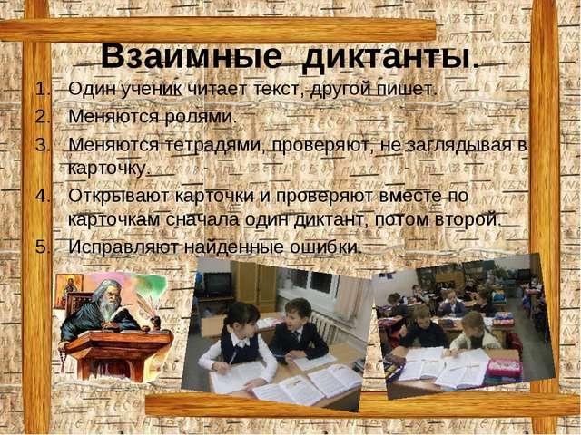 Взаимные диктанты. Один ученик читает текст, другой пишет. Меняются ролями. М...