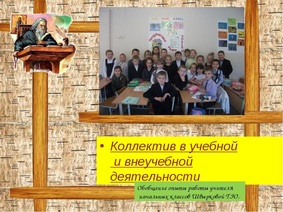 Коллектив в учебной и внеучебной деятельности Обобщение опыты работы учителя...