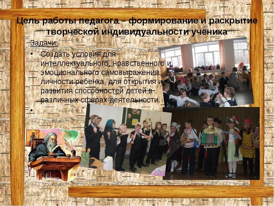 Цель работы педагога – формирование и раскрытие творческой индивидуальности у...