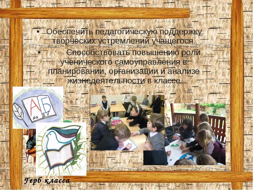 Обеспечить педагогическую поддержку творческих устремлений учащегося. Способс...