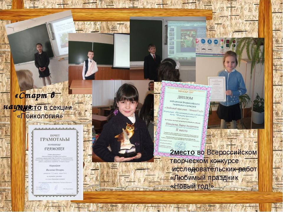 «Старт в науку» 1место в секции «Психология» 2место во Всероссийском творчес...