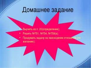 Домашнее задание Выучить из п. 20(определение); Решить №751, №754, №759(а); П