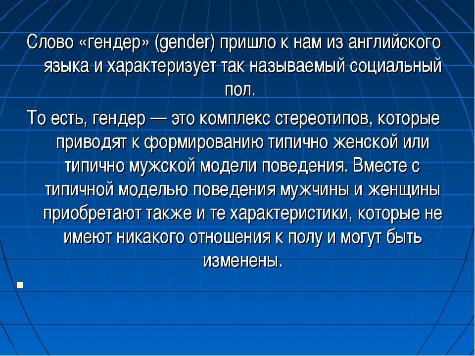 Слово «гендер» (gender) пришло к нам из английского языка и характеризует так...