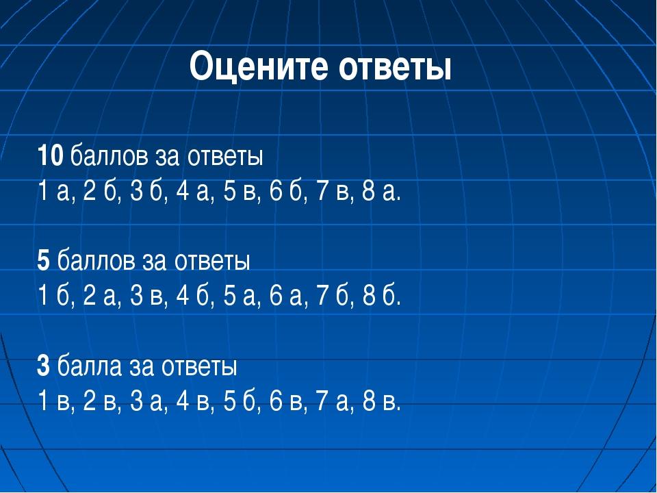 Оцените ответы 10 баллов за ответы 1 а, 2 б, 3 б, 4 а, 5 в, 6 б, 7 в, 8 а. 5...