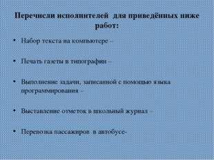 Перечисли исполнителей для приведённых ниже работ: Набор текста на компьютере