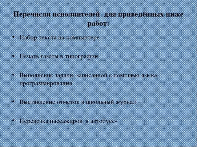 Перечисли исполнителей для приведённых ниже работ: Набор текста на компьютере...