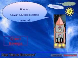 Вопрос Самая близкая к Земле планета? Ответ Венера Автор: Ю.Б. Русскова