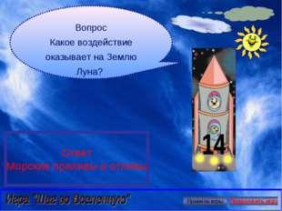 Вопрос Какое воздействие оказывает на Землю Луна? Ответ Морские приливы и отл