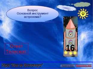Вопрос Основной инструмент астронома? Ответ Телескоп Автор: Ю.Б. Русскова