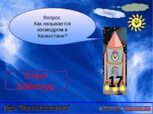 Вопрос Как называется космодром в Казахстане? Ответ Байконур Автор: Ю.Б. Русс