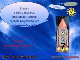 Вопрос В каком году был произведён запуск первого искусственного спутника Зем