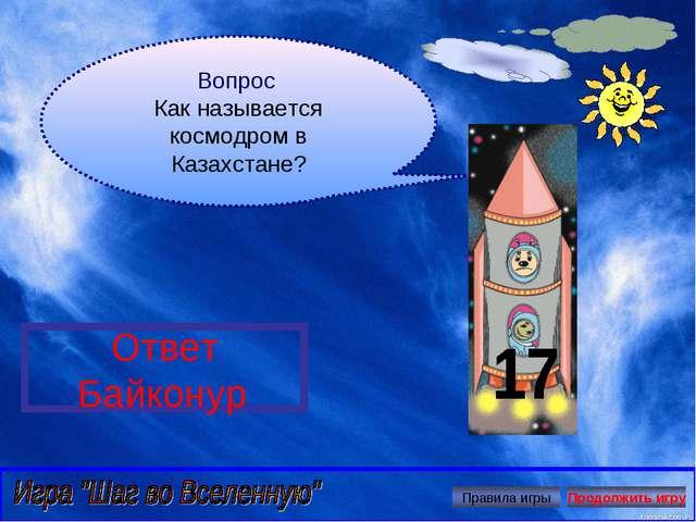 Вопрос Как называется космодром в Казахстане? Ответ Байконур Автор: Ю.Б. Русс...