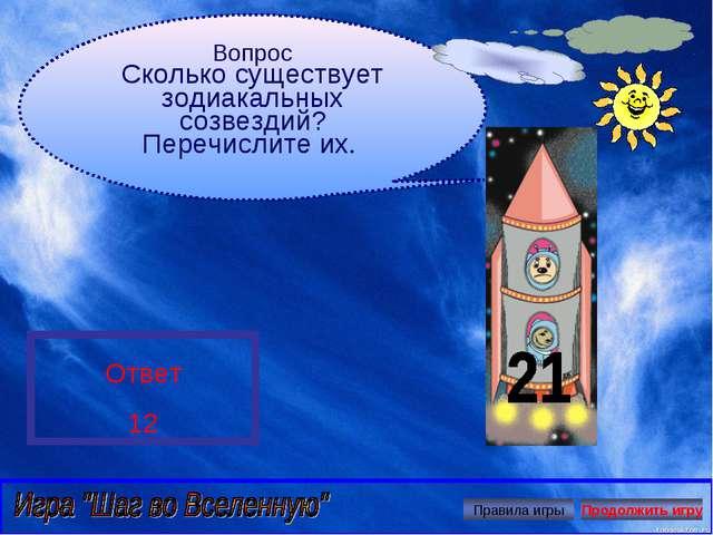 Вопрос Сколько существует зодиакальных созвездий? Перечислите их. Ответ 12 Ав...