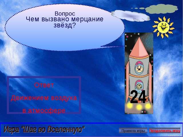 Вопрос Чем вызвано мерцание звёзд? Ответ Движением воздуха в атмосфере Автор:...