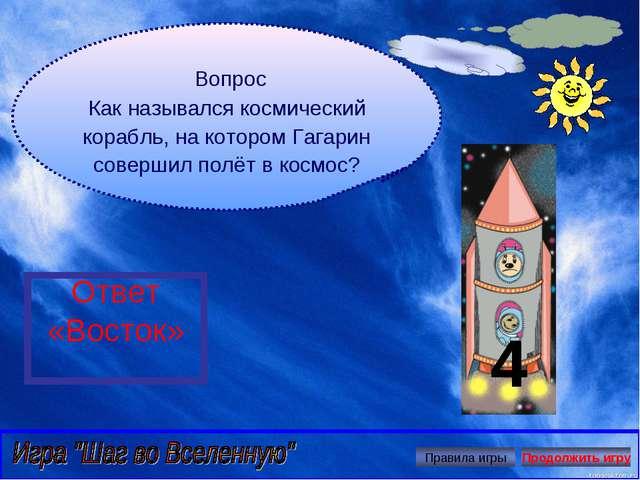 Вопрос Как назывался космический корабль, на котором Гагарин совершил полёт...