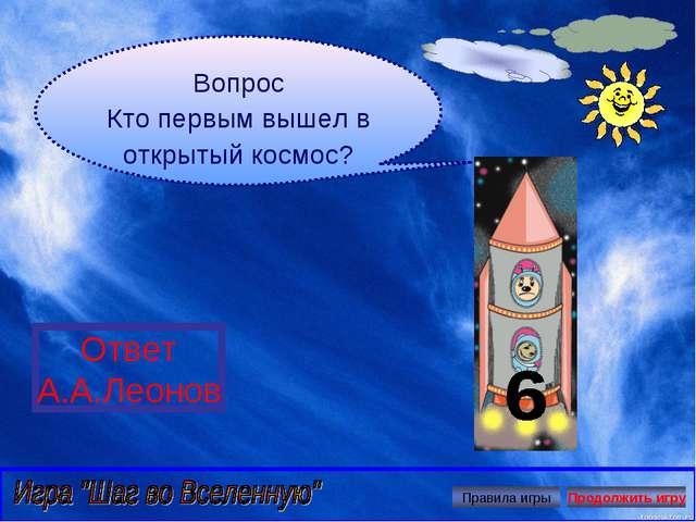Вопрос Кто первым вышел в открытый космос? Ответ А.А.Леонов Автор: Ю.Б. Русск...