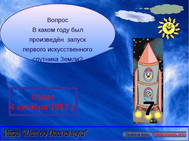 Вопрос В каком году был произведён запуск первого искусственного спутника Зем...