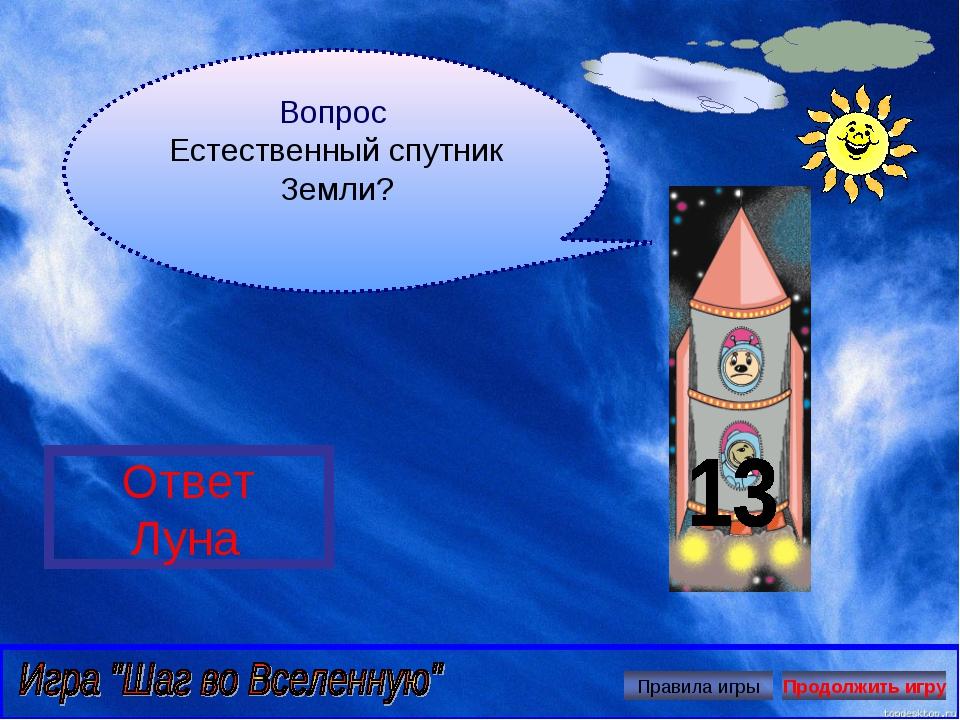 Вопрос Естественный спутник Земли? Ответ Луна Автор: Ю.Б. Русскова