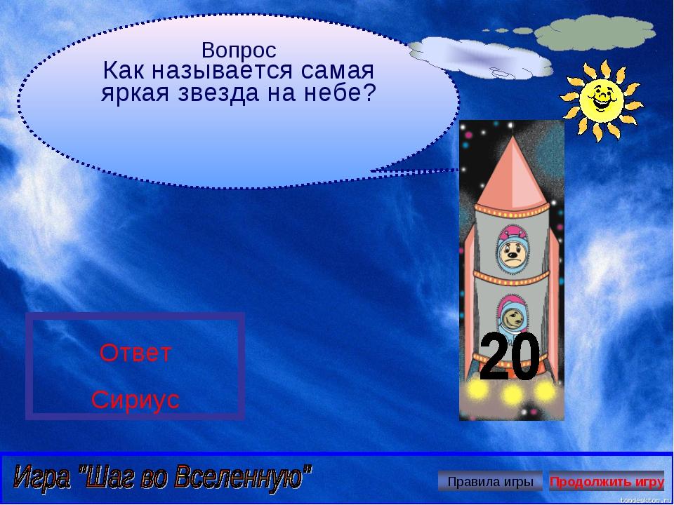 Вопрос Как называется самая яркая звезда на небе? Ответ Сириус Автор: Ю.Б. Ру...