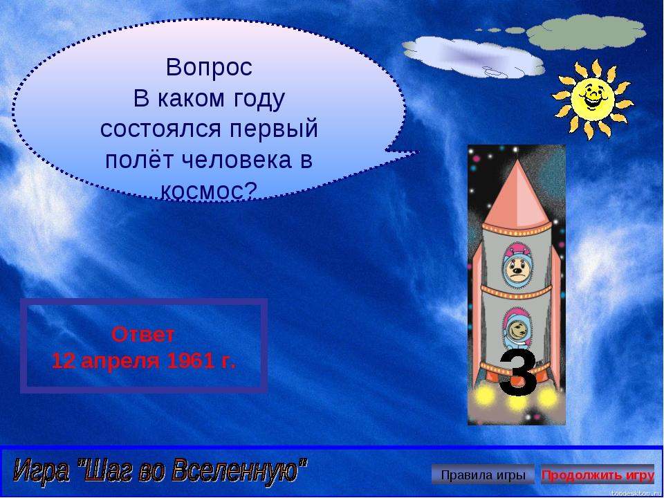 Вопрос В каком году состоялся первый полёт человека в космос? Ответ 12 апреля...