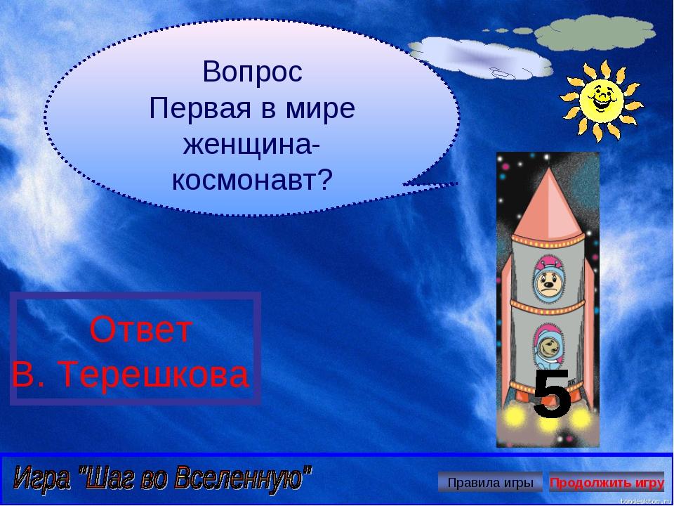 Вопрос Первая в мире женщина-космонавт? Ответ В. Терешкова Автор: Ю.Б. Русскова
