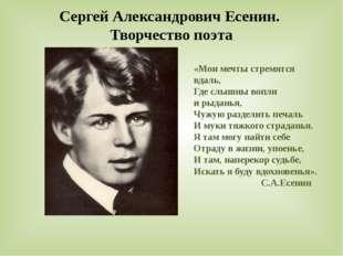 Сергей Александрович Есенин. Творчество поэта «Мои мечты стремятся вдаль, Где