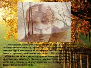Произведения, написанные Есениным в то время(«Преображение», «Небесный бараб