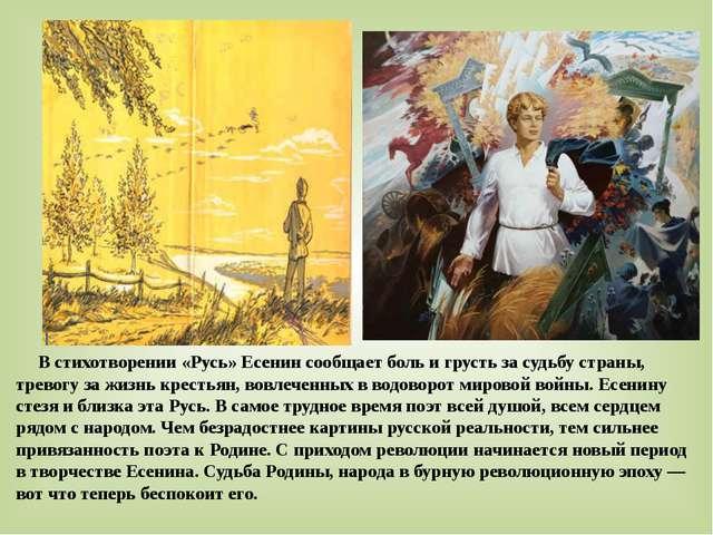 В стихотворении «Русь» Есенин сообщает боль и грусть за судьбу страны, трево...