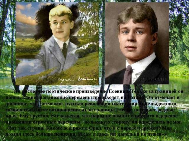Это последнеепоэтическое произведение Есенина. Только за границей он понял,...