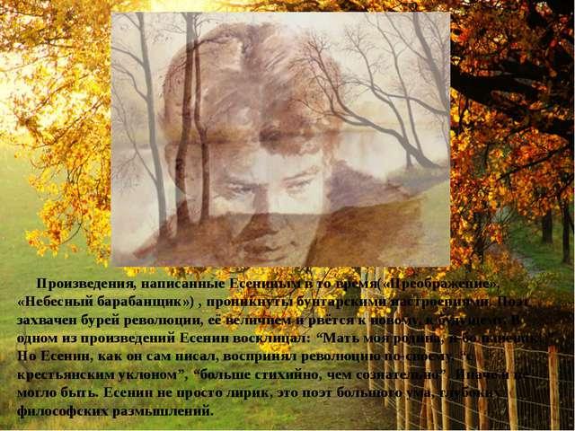 Произведения, написанные Есениным в то время(«Преображение», «Небесный бараб...