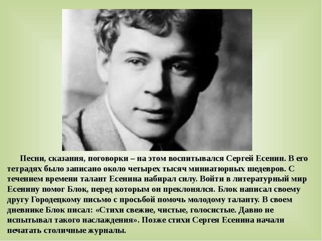 Песни, сказания, поговорки – на этом воспитывался Сергей Есенин. В его тетра...