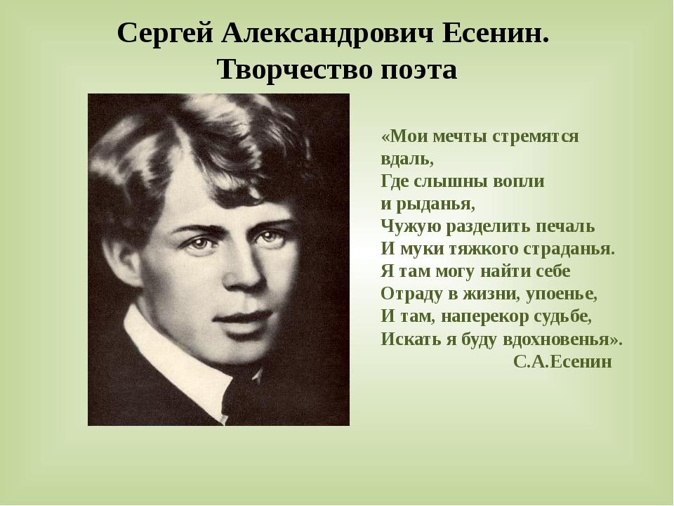 Сергей Александрович Есенин. Творчество поэта «Мои мечты стремятся вдаль, Где...
