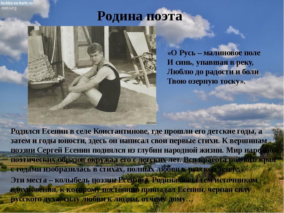 Родина поэта Родился Есенинв селе Константинове, где прошли его детские годы...