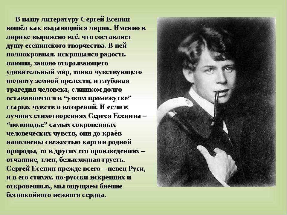 В нашу литературу Сергей Есенин вошёл как выдающийся лирик. Именно в лирике...