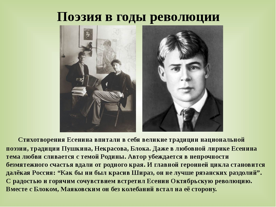 Поэзия в годы революции Стихотворения Есенина впитали в себя великие традиции...