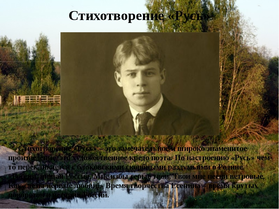 Стихотворение «Русь» Стихотворение «Русь»– это замечательное и широко знамен...