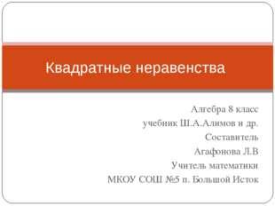 Алгебра 8 класс учебник Ш.А.Алимов и др. Составитель Агафонова Л.В Учитель ма
