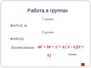 Работа в группах 1 группа № 674 (2, 4) 2 группа № 654 (2) Вспомни правило: ax