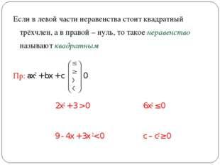 Если в левой части неравенства стоит квадратный трёхчлен, а в правой – нуль,