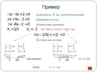 Пример -3x2 - 5x + 2 > 0(домножим на -1, для удобства вычислений) 3x2 + 5x –