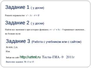 Задание 1 ( у доски) Найти все значения х при которых функция у = - х2 + 6х –