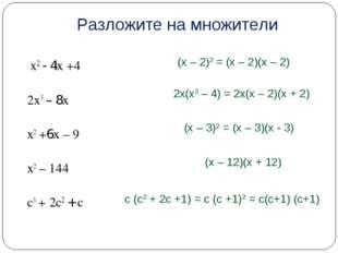 Разложите на множители х2 - 4х +4 2х3 – 8х х2 +6х – 9 х2 – 144 с3 + 2с2 + с (