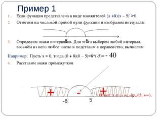 Пример 1 Если функция представлена в виде множителей (х +8)(х – 5) > 0 Отмети