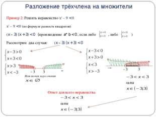 Пример 2: Решить неравенство х2 – 9 < 0 х2 – 9 < 0 (по формуле разность квадр
