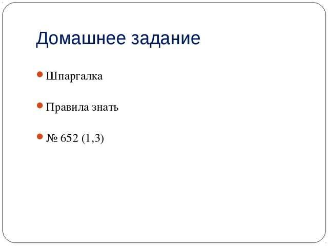 Домашнее задание Шпаргалка Правила знать № 652 (1,3)