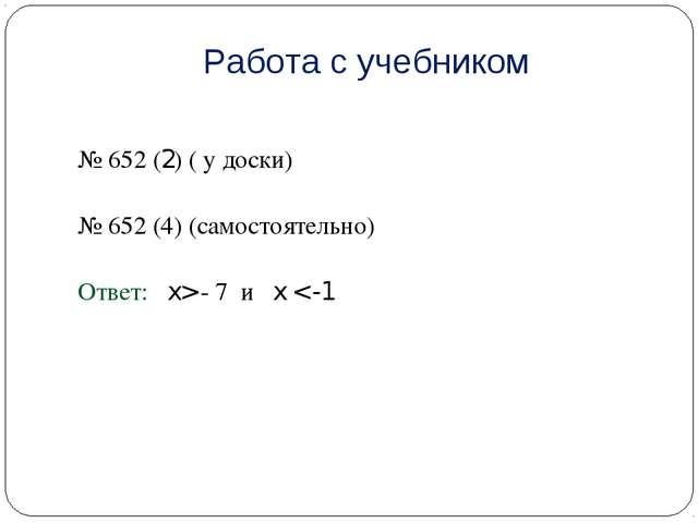 Работа с учебником № 652 (2) ( у доски) № 652 (4) (самостоятельно) Ответ: x>...