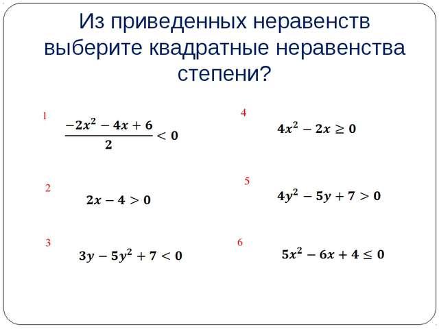 Из приведенных неравенств выберите квадратные неравенства степени? 1 2 3 6 5 4