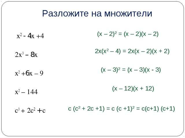 Разложите на множители х2 - 4х +4 2х3 – 8х х2 +6х – 9 х2 – 144 с3 + 2с2 + с (...